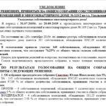 Уведомление о решениях на собрании — Уральская 119/2