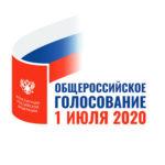1 июля выходной. Голосование о поправках в Конституцию РФ!