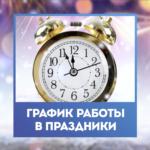 Режим работы 12.2020-01.2021